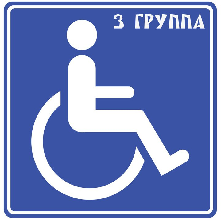 Не продлили инвалидность куда жаловаться